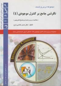 مجموعه درس و تست نگرشی جامع بر کنترل موجودی (1)