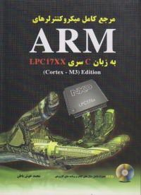 مرجع کامل میکروکنترلرهای ARM به زبان C سری LPC17XX