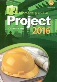 آموزش سريع Project 2016