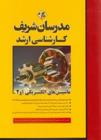 ماشین های الکتریکی 1و2 -کارشناسی ارشد -مدرسان شریف