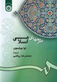 طرحهای اسلامی(258)
