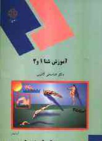 آموزش شنا 1 و 2