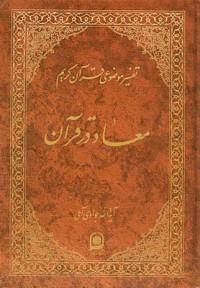 تفسیر موضوعی قرآن کریم ج5- معاد در قرآن