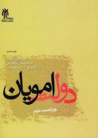دولت امویان- ویراست دوم