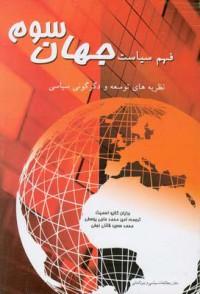 فهم سیاست جهان سوم- نظریههای توسعه و دگرگونی سیاسی