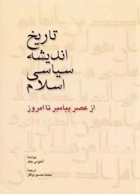 تاریخ اندیشه سیاسی اسلام- از عصر پیامبر تا امروز