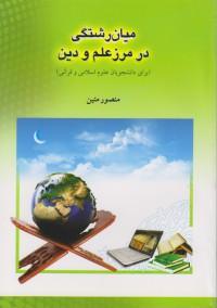 دانش ترکیبی 3(میان رشتگی در مرز علم و دین)برای دانشجویان علوم اسلامی و قرآن