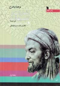 ترجمه و شرح اشارات و تنبیهات ابنسینا 2جلدی