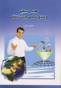 دانش ترکیبی 4 (راهنمای تحقیق و منبع شناسی میان رشته ای)