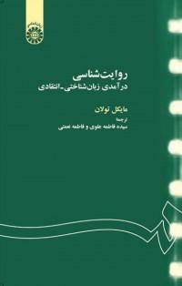 روایت شناسی : درآمدی زبان شناختی - انتقادی  1094