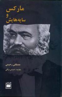مارکس و سایههایش- پیشگامان سوسیال دموکراسی، لنین و فرجام کمونیسم