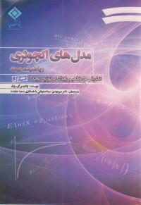 مدل های اکچوئری ریاضیات بیمه (جلد اول)
