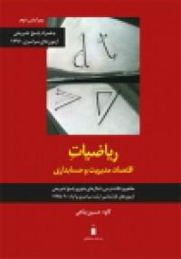 ریاضیات اقتصاد ، مدیریت و حسابداری 75- 91 با سی دی 92