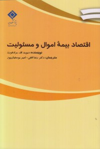 اقتصاد بیمه اموال و مسئولیت