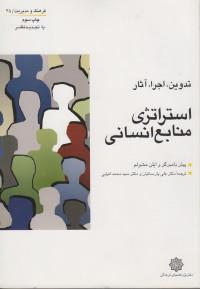تدوین، اجرا و استراتژی منابع انسانی