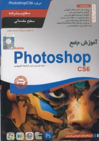 آموزش جامع Photoshop CS6