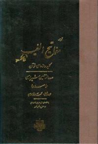 ترجمه مفاتیح الغیب- کلید رازهای قرآن