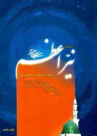 شعاعی از نیر اعظم- رهیافتی به منظومه فکری رهبر معظم انقلاب اسلامی درباره...