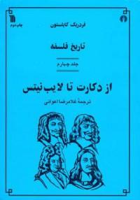 تاریخ فلسفه کاپلستون ج4- از دکارت تا لایبنیتس