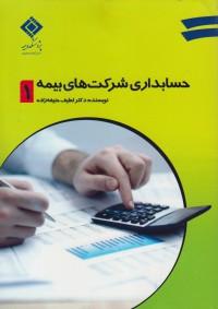حسابداری شرکت های بیمه 1
