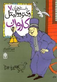 داستانهای دکتردولیتل(ج7،کاروان)