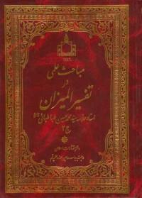مباحث علمی در تفسیر المیزان- 3جلدی