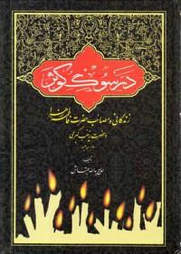 در سوگ کوثر- زندگی و مصائب حضرت فاطمه زهرا و حضرت زینب کبری