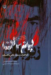 پنهان زیر باران- خاطرات سردار علی ناصری