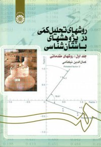 روشهای تحلیل کمی در پژوهشهای باستانشناسی ج1- روشهای مقدماتی(1218)
