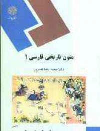 متون تاریخی فارسی 1 - دانشگاه پیام نور