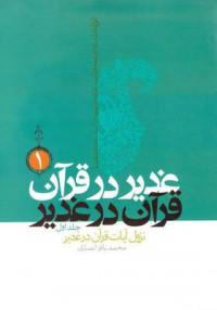 غدیر در قرآن 3جلدی