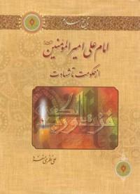 امام علی امیرالمومنین(ع) از حکومت تا شهادت- تاریخ اسلام