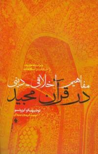 مفاهیم اخلاقی، دینی در قرآن مجید
