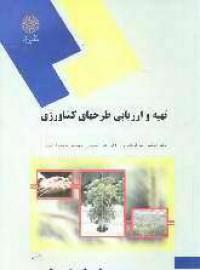 تهیه و ارزیابی طرحهای کشاورزی