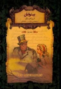 رمانهای جاویدان جهان جیبی ج13و 14- بینوایان، متن کوتاه شده 2جلدی