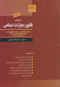 محشی قانون مجازات اسلامی