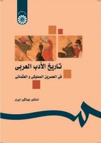 تاریخ الادب العربی فی العصرین المملوکی و العثمانی 1191