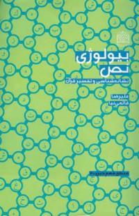 بیولوژی نص- نشانهشناسی و تفسیر قرآن