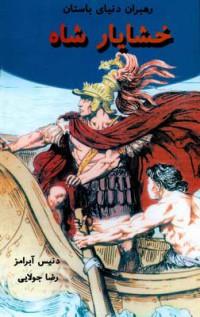 رهبران دنیای باستان- خشایار شاه