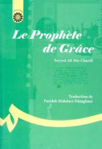 پیامآور رحمت (1328)