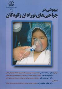 بیهوشی در جراحی های نوزادان و کودکان
