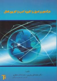 درآمدی بر اصول  و کاربرد کسب و کار بین الملل