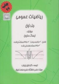 ریاضیات عمومی جلد اول