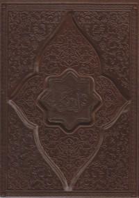 قرآن (چرم، با جعبه، نیریزی)
