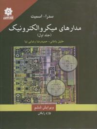 مدارهای میکروالکترونیک(جلد اول)