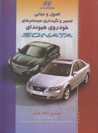 اصول و مبانی تعمیر و نگهداری سیستم های خودرو هیوندای