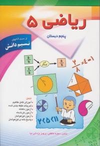 ریاضی 5 پنجم دبستان