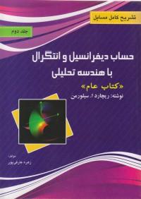 حساب دیفرانسیل و انتگرال با هندسه تحلیلی (جلد2)