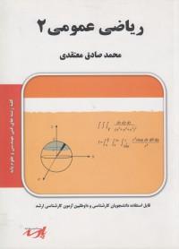 ریاضی عمومی 2