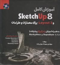 آموزش کامل Skechup 8 و Layout 3 برای معماران و طراحان